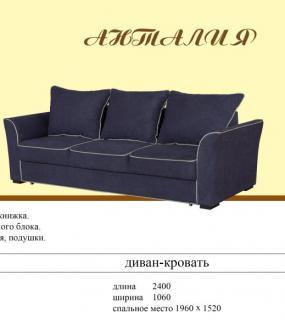 Диван Анталия